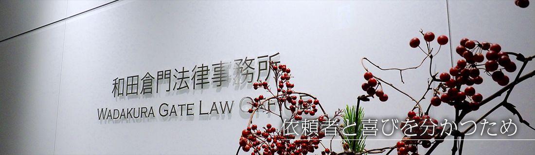 先端実務を、いつも側に 和田倉門法律事務所