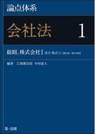 論点体系 会社法1