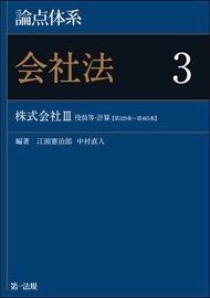 論点体系 会社法3