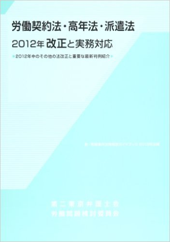 労働契約法・高年法・派遣法 2012年改正と実務対応