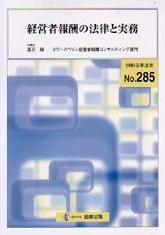 経営者報酬の法律と実務 (別冊商事法務 (285))