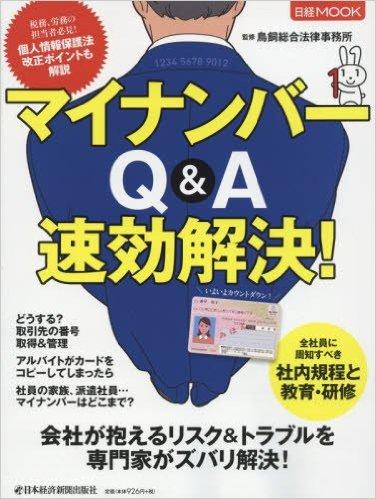 マイナンバーQ&A 速効解決!