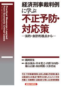 経済刑事裁判例に学ぶ 不正予防・対応策