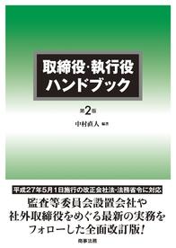 取締役・執行役ハンドブック〔第2版〕