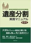遺産分割実務マニュアル(第3版)