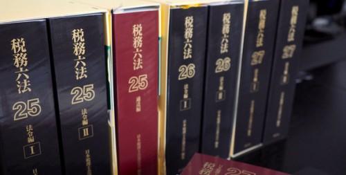 (連載)税理士が訴訟当事者となった注目判例