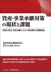 資産・事業承継対策の現状と課題