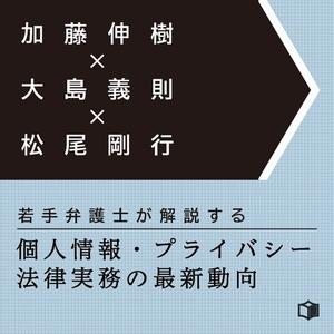 (Web連載)若手弁護士が解説する個人情報・プライバシー法律実務の最新動向