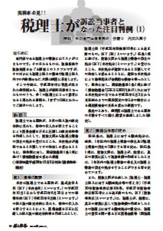 税理士が訴訟当事者となった注目判例(1)
