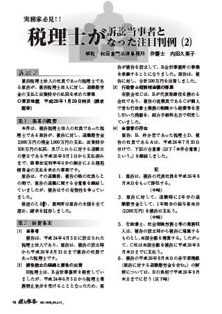 税理士が訴訟当事者となった注目判例(2)
