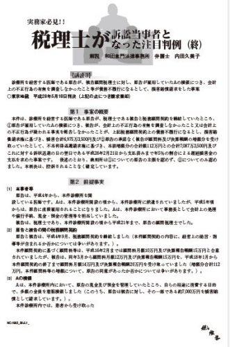 税理士が訴訟当事者となった注目判例(3)