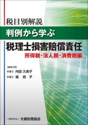 判例から学ぶ 税理士損害賠償責任(所得税・法人税・消費税編)