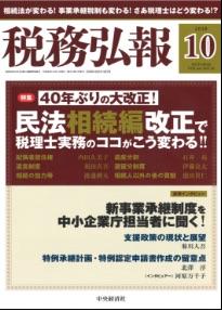 (寄稿)民法相続編改正で 税理士実務のココが変わる!!