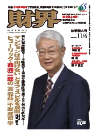 内田久美子弁護士の対談記事