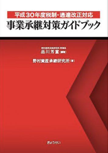 平成30年度税制・通達改正対応  事業承継対策ガイドブック