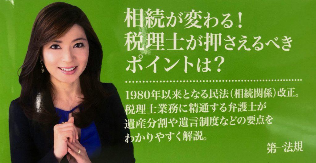 【新刊】税理士業務のための民法改正ハンドブックー相続法編ー