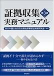 証拠収集実務マニュアル(第3版)