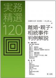 実務精選120 離婚・親子・相続事件判例解説