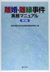 離婚・離縁事件実務マニュアル(第3版)