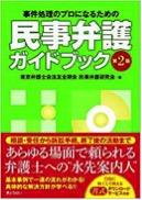 事件処理のプロになるための 民事弁護ガイドブック 第2版