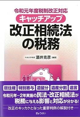 <新刊> キャッチアップ 改正相続税法の税務