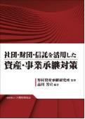社団・財団・信託を活用した資産・事業承継対策