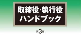 <新刊>取締役・執行役ハンドブック第3版