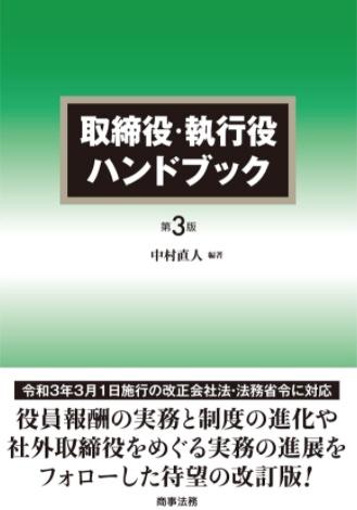 取締役・執行役ハンドブック〔第3版〕